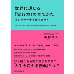 世界に通じる「実行力」の育てかた はじめの一歩を踏み出そう/小林 りん|umd-tsutayabooks