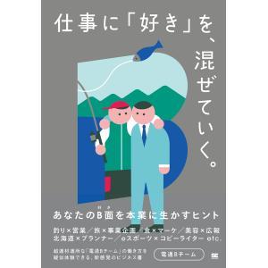 仕事に「好き」を、混ぜていく。 あなたのB面を本業に生かすヒント/電通Bチーム|umd-tsutayabooks