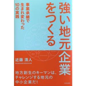 強い地元企業をつくる 事業承継で生まれ変わった10の実践  著:近藤清人 学芸出版社|umd-tsutayabooks