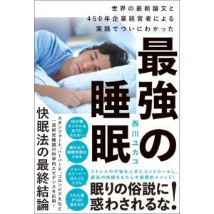 最強の睡眠世界の最新論文と450年企業経営者の実践でついにわかった|umd-tsutayabooks