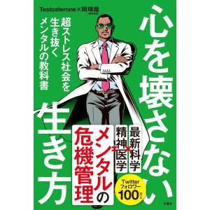 心を壊さない生き方 超ストレス社会を生き抜くメンタルの教科書|umd-tsutayabooks