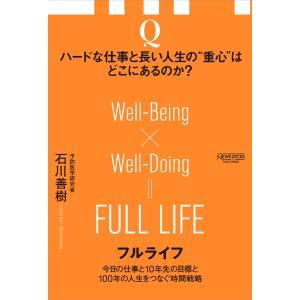 フルライフ 今日の仕事と10年先の目標と100年の人生をつなぐ時間戦略|umd-tsutayabooks