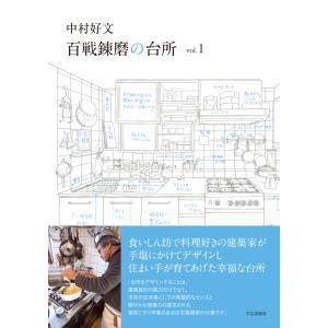 中村好文 百戦錬磨の台所 vol.1/ポストカード付き