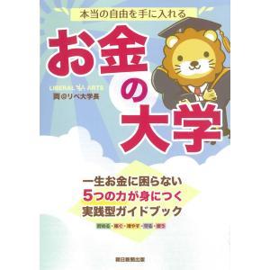 本当の自由を手に入れる お金の大学|umd-tsutayabooks