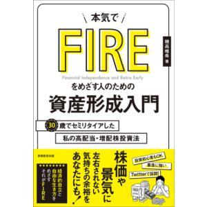 本気でFIREをめざす人のための資産形成入門  30歳でセミリタイアした私の高配当・増配株投資法|umd-tsutayabooks