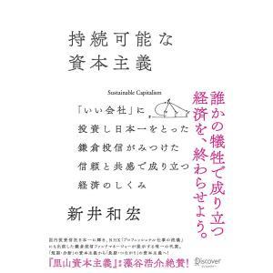 持続可能な資本主義 新井 和宏 (著)  ディスカヴァー・トゥエンティワン|umd-tsutayabooks