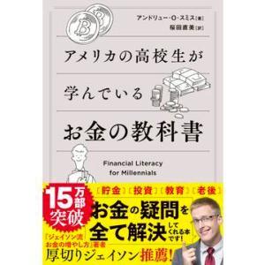 アメリカの高校生が学んでいるお金の教科書|umd-tsutayabooks