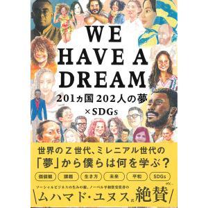 【6月20日(日)までポイント5倍!】WE HAVE A DREAM 201カ国202人の夢×SDGs|umd-tsutayabooks