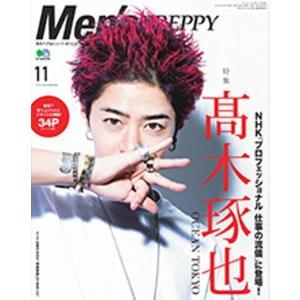 Men's PREPPY 2018年11月号 エイ出版社|umd-tsutayabooks