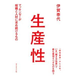 生産性 マッキンゼーが組織と人材に求め続けるもの 伊賀 泰代  (著)|umd-tsutayabooks