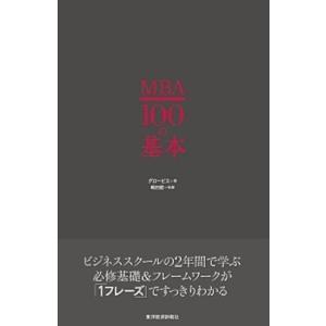 MBA100の基本  グロービス著/嶋田 毅執筆  東洋経済新報社|umd-tsutayabooks