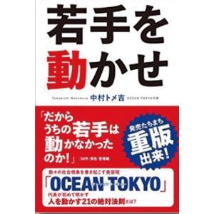 若手を動かせ 著:中村トメ吉 エイ出版社|umd-tsutayabooks