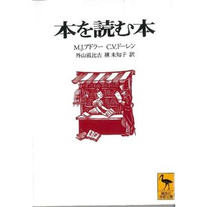 本書は、1940年米国で刊行されて以来、世界各国で翻訳され読みつがれてきた。読むに値する良書とは何か...