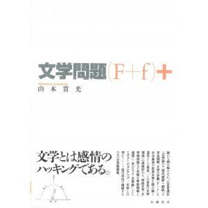 【2017/11/28発売予定】【11/20までのご予約で予約特典付】『文学問題(F+f)+』 umd-tsutayabooks