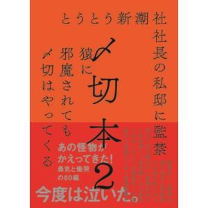 〆切本2  左右社 umd-tsutayabooks