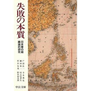 失敗の本質日本軍の組織論的研究の関連商品6