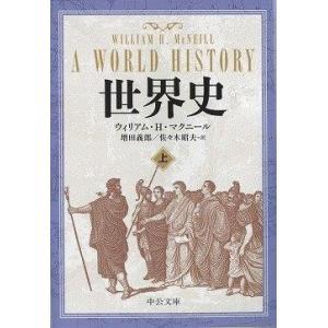 世界史(上)|umd-tsutayabooks