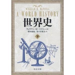 世界史(下)|umd-tsutayabooks