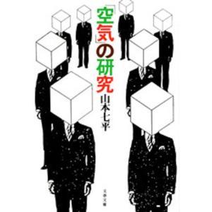 「空気」の研究|umd-tsutayabooks