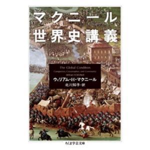 マクニール世界史講義|umd-tsutayabooks