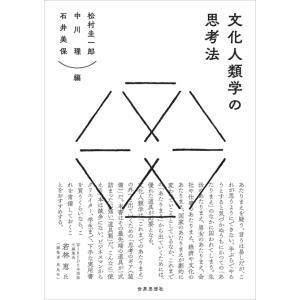文化人類学の思考法|umd-tsutayabooks