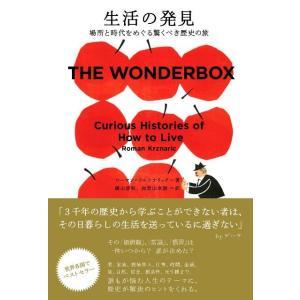 梅田 蔦屋書店限定先行販売 『生活の発見 場所と時代をめぐる驚くべき歴史の旅』|umd-tsutayabooks