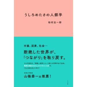 うしろめたさの人類学|umd-tsutayabooks