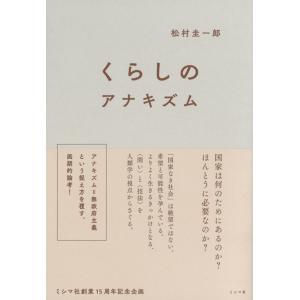 くらしのアナキズム|umd-tsutayabooks