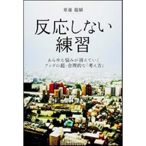 反応しない練習 あらゆる悩みが消えていくブッダの超・合理的な「考え方」|umd-tsutayabooks
