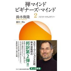 禅マインド ビギナーズ・マインド2〜ノット・オールウェイズ・ソー〜|umd-tsutayabooks