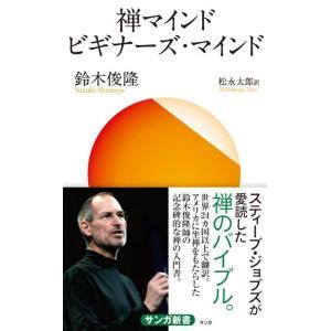 禅マインド ビギナーズ・マインド|umd-tsutayabooks
