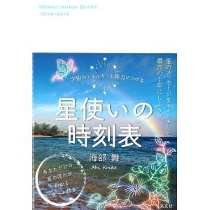 宇宙のエネルギーを味方につける 星使いの時刻表 2018-2019  著:海部舞|umd-tsutayabooks