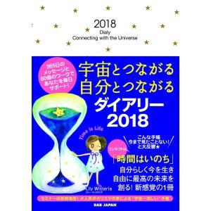 先行発売【サイン本】宇宙とつながる自分とつながるダイアリー2018 umd-tsutayabooks