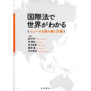 国際法で世界がわかる ニュースを読み解く32講  岩波書店|umd-tsutayabooks