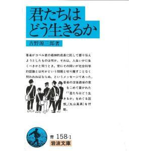 岩波文庫 君たちはどう生きるか 著者:吉野源三郎|umd-tsutayabooks