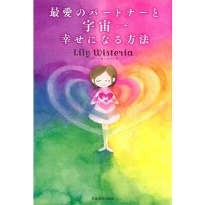 最愛のパートナーと宇宙一幸せになる方法 著:リリー・ウィステリア KADOKAWA|umd-tsutayabooks