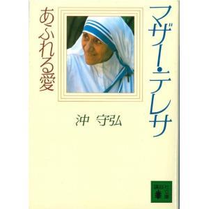 マザーテレサ あふれる愛 著:沖 守弘 講談社文庫|umd-tsutayabooks