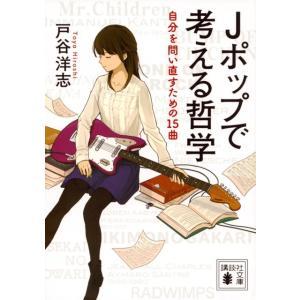 Jポップで考える哲学 自分を問い直すための15曲 著:戸谷 洋志  講談社|umd-tsutayabooks