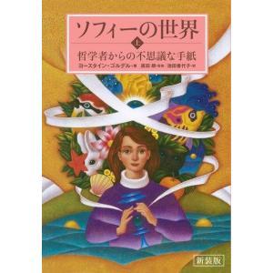 新装版 ソフィーの世界 上|umd-tsutayabooks