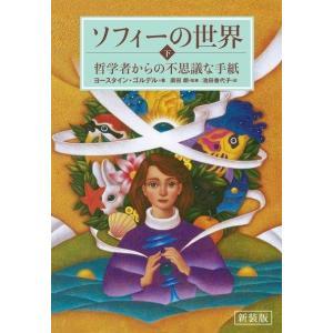 新装版 ソフィーの世界 下|umd-tsutayabooks