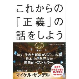 これからの「正義」の話をしよう  サンデル著  早川文庫|umd-tsutayabooks