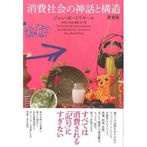 消費社会の神話と構造  ジャン・ボードリヤール著  紀伊国屋書店|umd-tsutayabooks