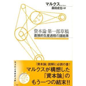 資本論第一部草稿  マルクス著・光文社文庫 |umd-tsutayabooks