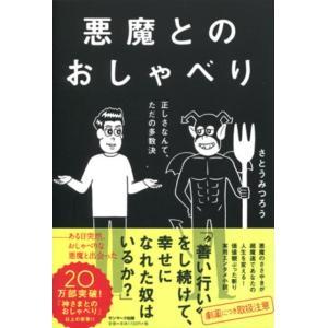 特製缶バッジ付 先着限定!!  悪魔とのおしゃべり  正しさなんて、ただの多数決  著:さとう みつろう|umd-tsutayabooks