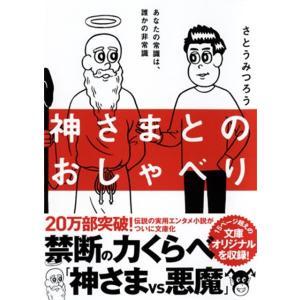 特製缶バッジ付 先着限定!! (文庫)神さまとのおしゃべり  あなたの常識は、誰かの非常識|umd-tsutayabooks