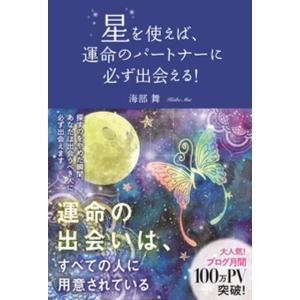 限定特典のしおり付! 星を使えば、運命のパートナーに必ず出会える!  著:海部 舞 SBクリエイティブ|umd-tsutayabooks