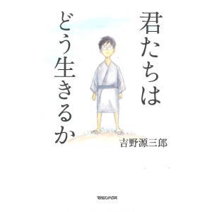君たちはどう生きるか 著者:吉野源三郎 マガジンハウス|umd-tsutayabooks