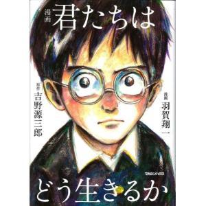 漫画 君たちはどう生きるか 原作:吉野源三郎  画:羽賀翔一 マガジンハウス|umd-tsutayabooks
