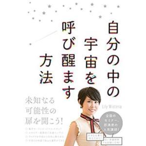 先行発売【サイン本】自分の中の宇宙を呼び醒ます方法 著:Lily Wisteria|umd-tsutayabooks