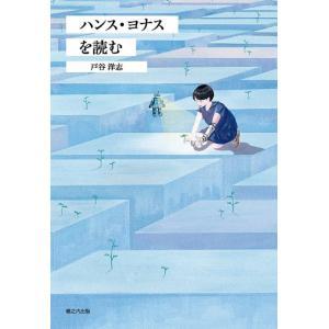 ハンス・ヨナスを読む   著: 戸谷洋志  堀之内出版|umd-tsutayabooks